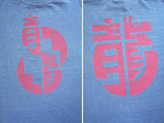 hinolismo迷えるTシャツ-龍