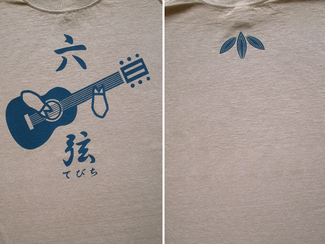 hinolismo-ヒノリズモ-迷えるTシャツ-六弦てびち